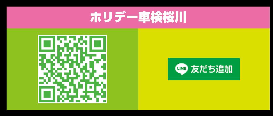 ホリデー車検桜川